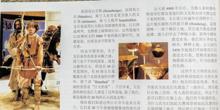 De pagina over het Hunebedcentrum in een Chinees Magazine.